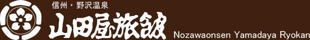 信州・野沢温泉、源泉かけ流し温泉の宿、山田屋旅館 公式ページ